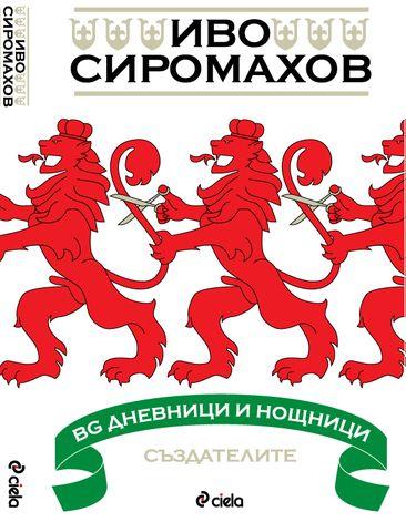 """BG ДНЕВНИЦИ И НОЩНИЦИ"""