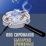 """БЪЛГАРСКО КРИМИНАЛЕ"" Пиеси"