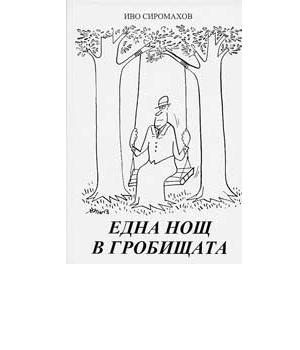edna-nosht-300-350