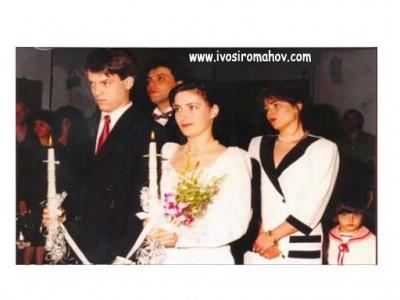 Сватбата на Иво Сиромахов