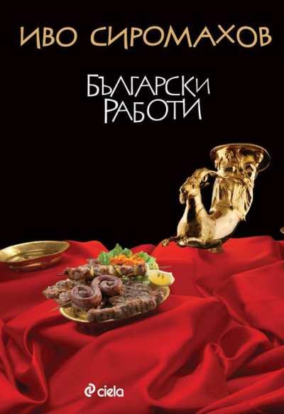 Български работи - нова книга