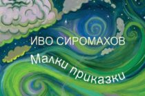 Малки приказки, Иво Сиромахов
