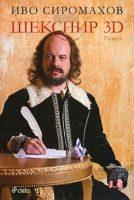 Шекспир 3 D