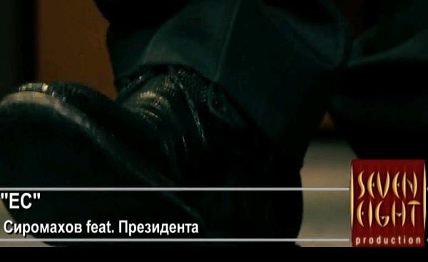 Сиромахов feat. Президента